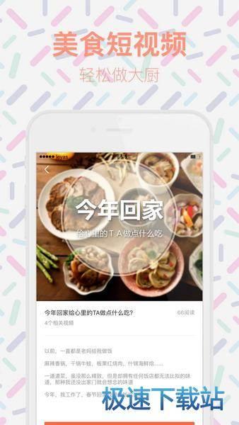 味库美食视频下载
