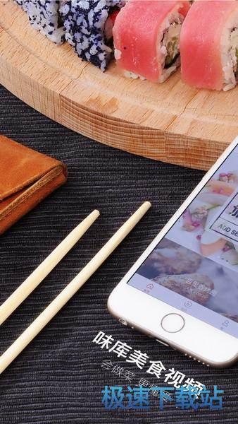 味库美食视频手机版下载