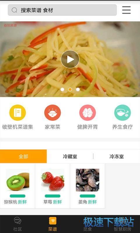 馨小厨手机版下载