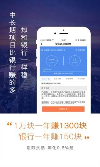 华融道理财安卓版下载