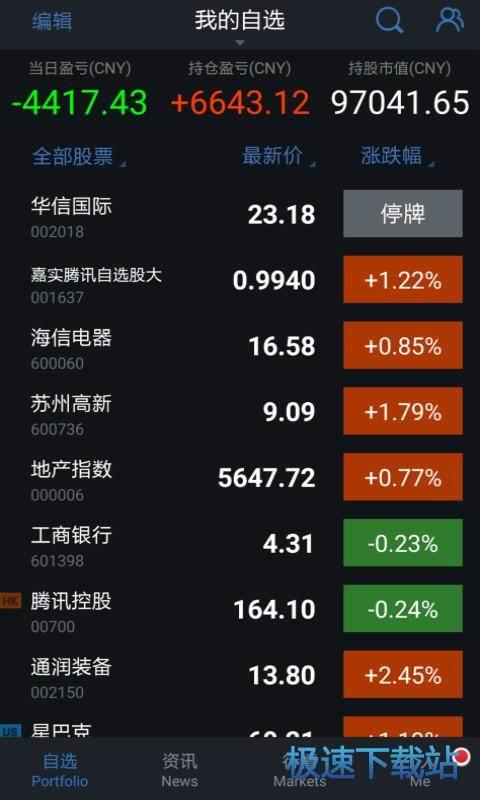 腾讯自选股下载