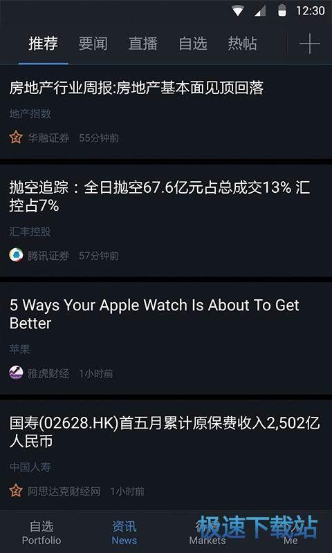腾讯自选股安卓版下载