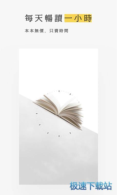 网易蜗牛读书图片