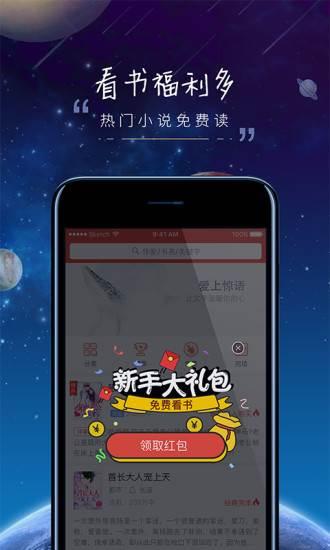鲸鱼阅读手机版下载