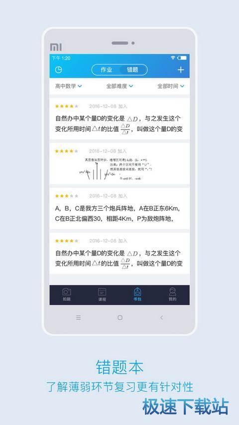 海风学习中心安卓版下载