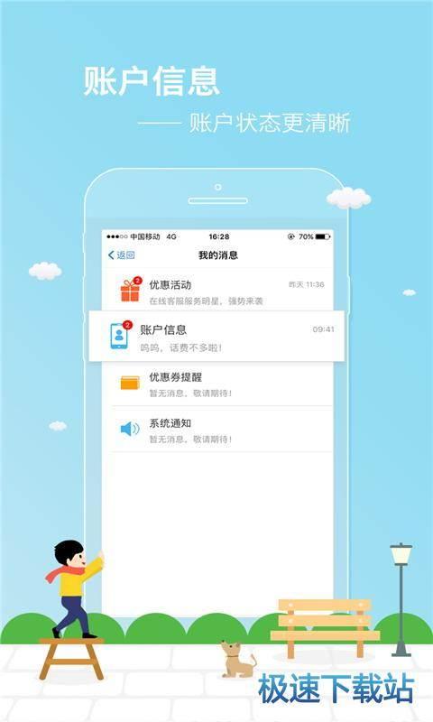 广东移动手机营业厅安卓版