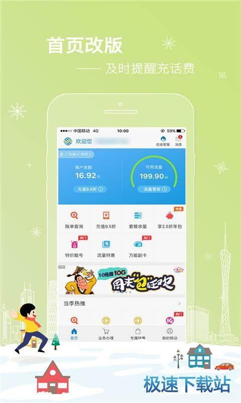 广东移动手机营业厅安卓版下载