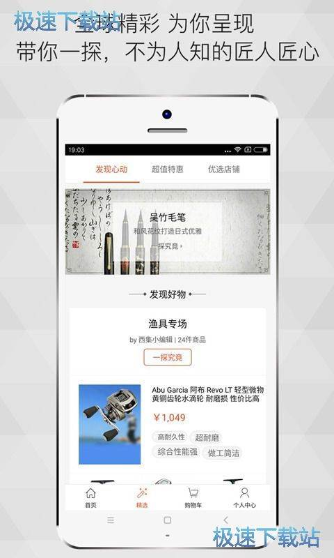 西集全球购手机版下载