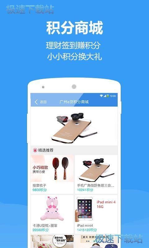 广州e贷安卓版下载