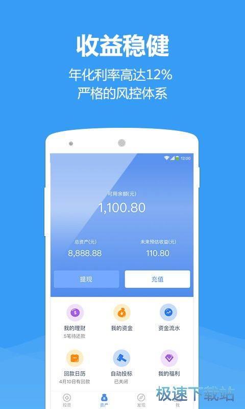 广州e贷安卓版