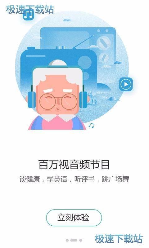 中老年生活下载