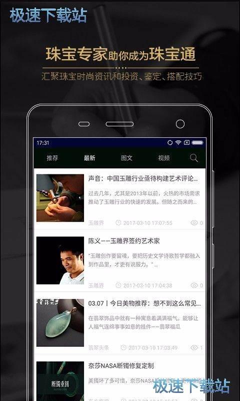 翡翠王朝手机版下载