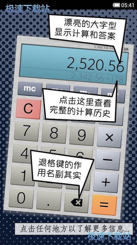 加强型计算器安卓版