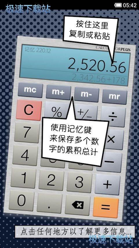 加强型计算器安卓版下载