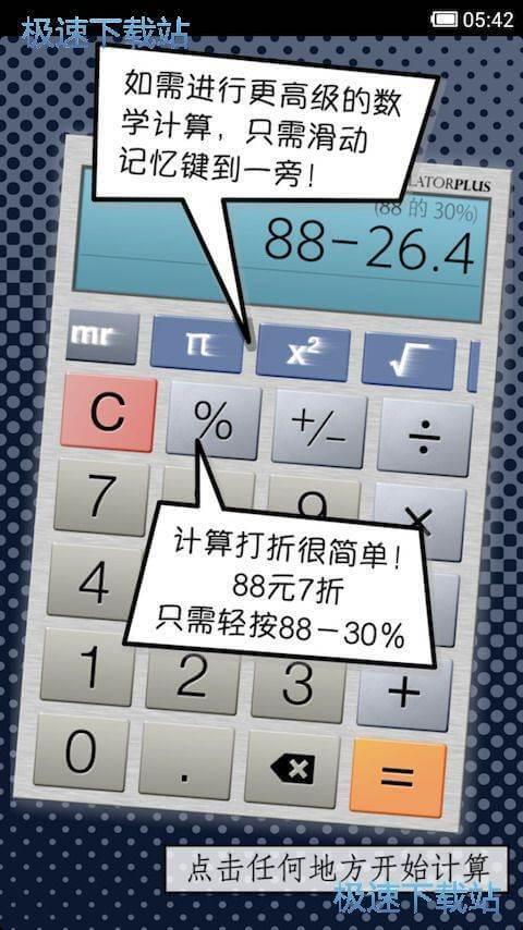 加强型计算器手机版下载