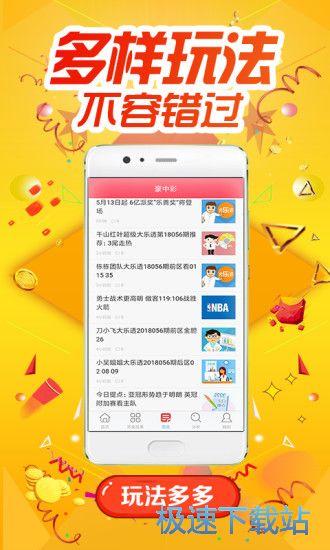 苹果彩票app