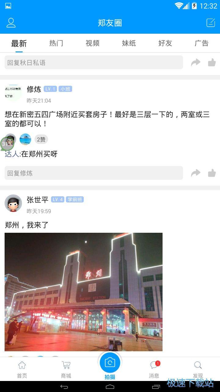 郑州在线手机版下载
