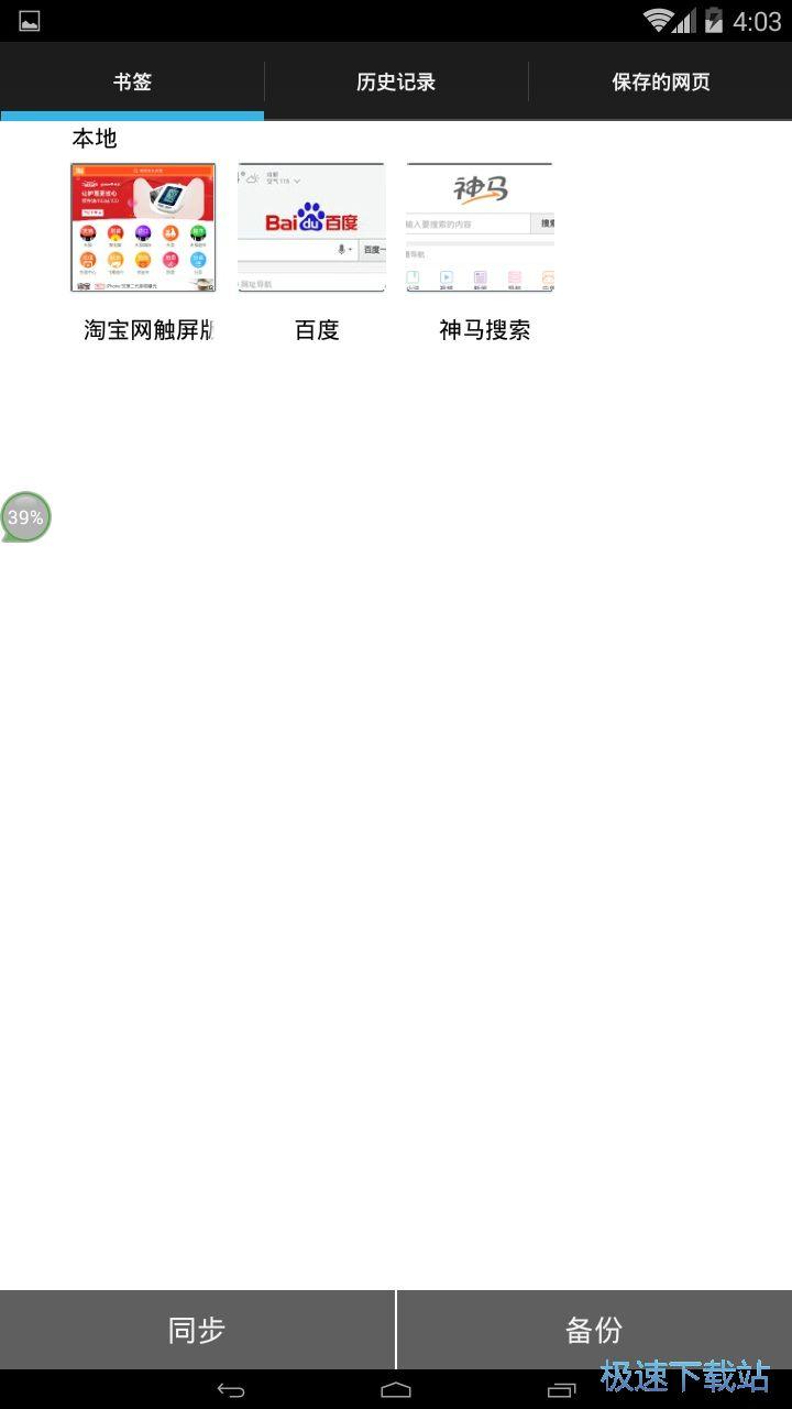 虹米浏览器下载 图片