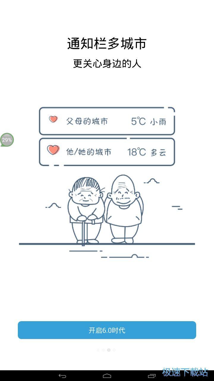 彩虹天气预报 图片 02s