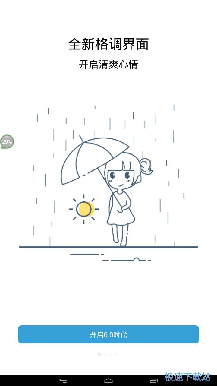彩虹天气预报 图片 01s