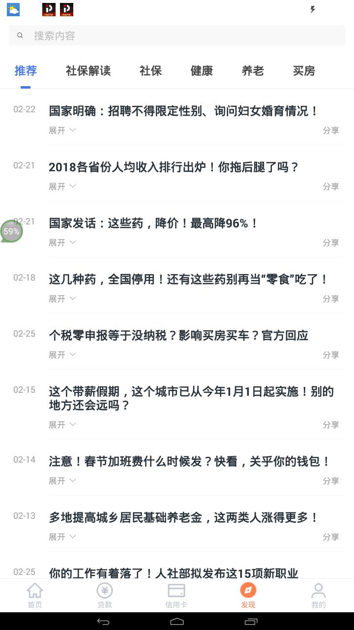 51爱社保 图片 03s