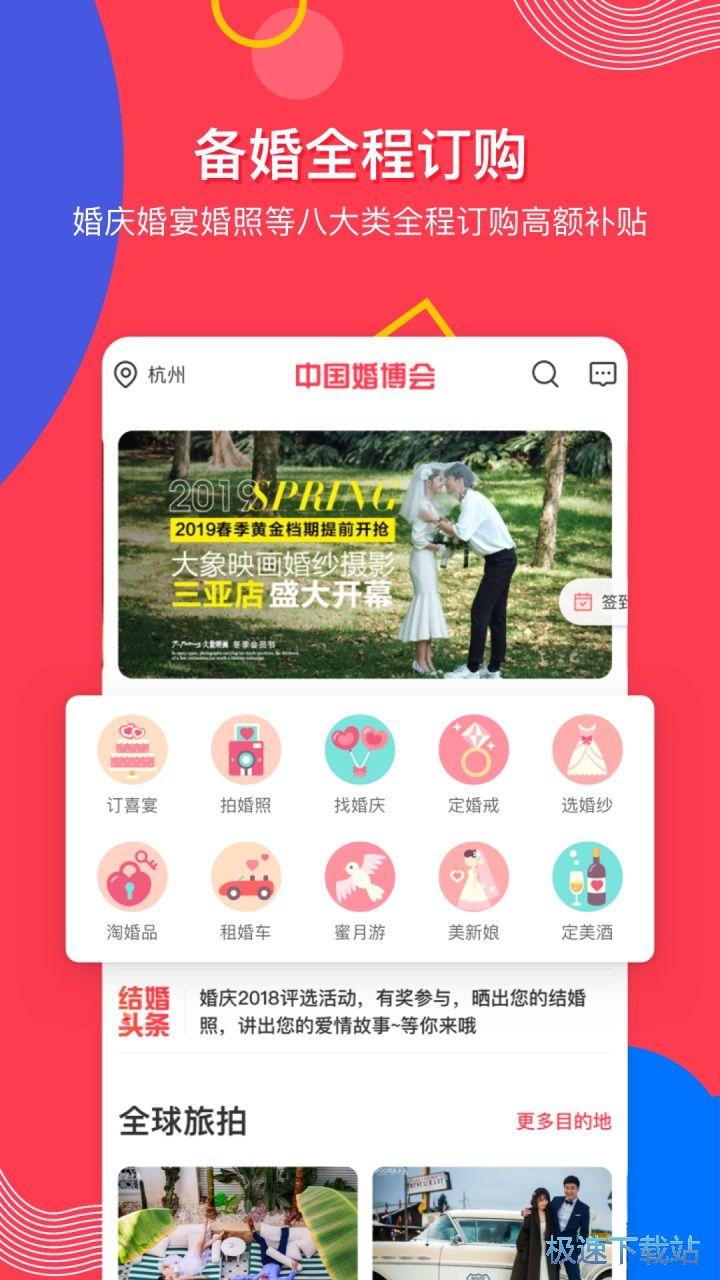 中国婚博会 图片 01s