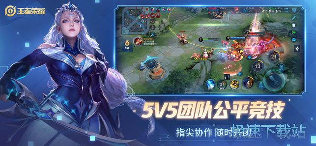 王者荣耀android手机版