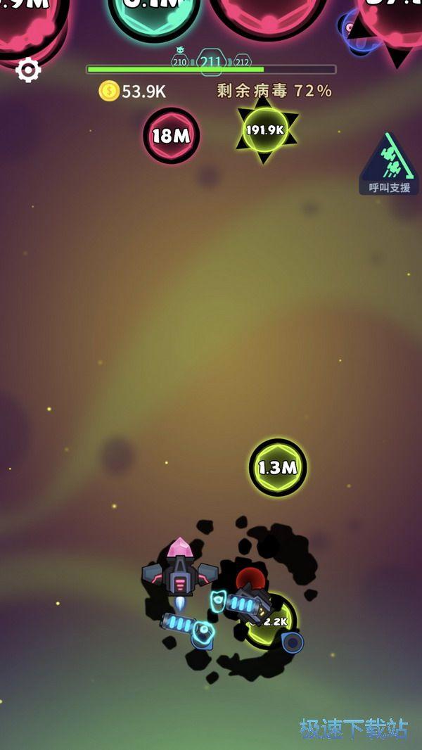 消灭病毒游戏 图片