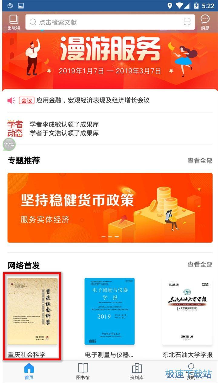 cnki全球学术快报手机版下载