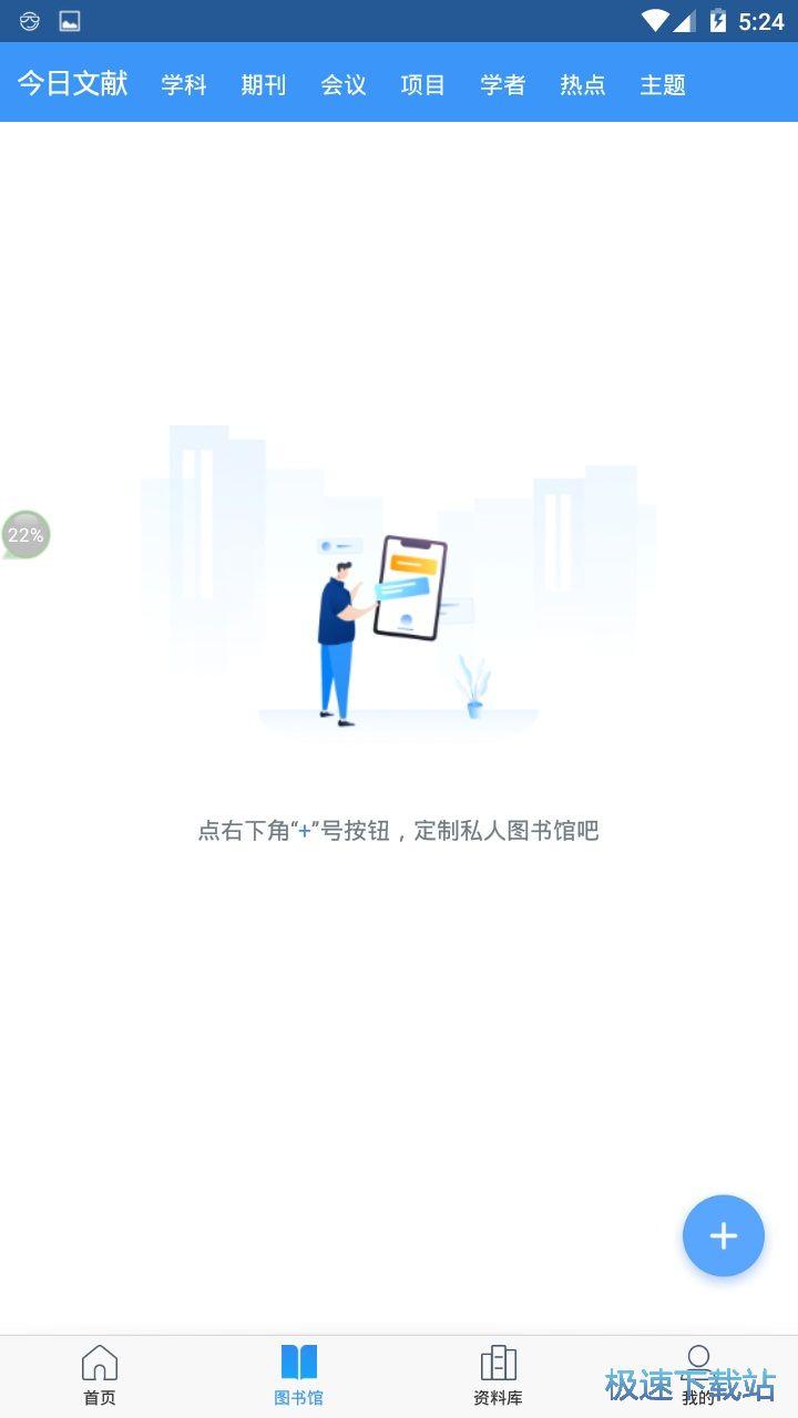 cnki全球学术快报下载 图片
