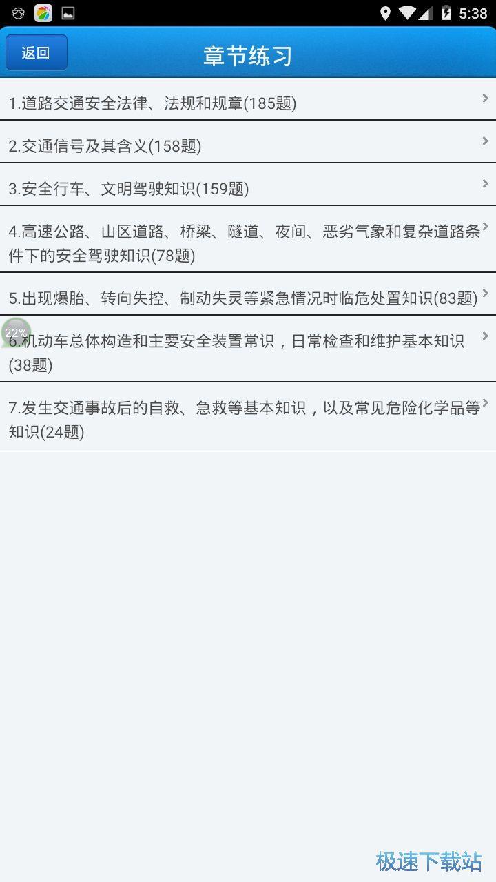 交规考试手机版下载