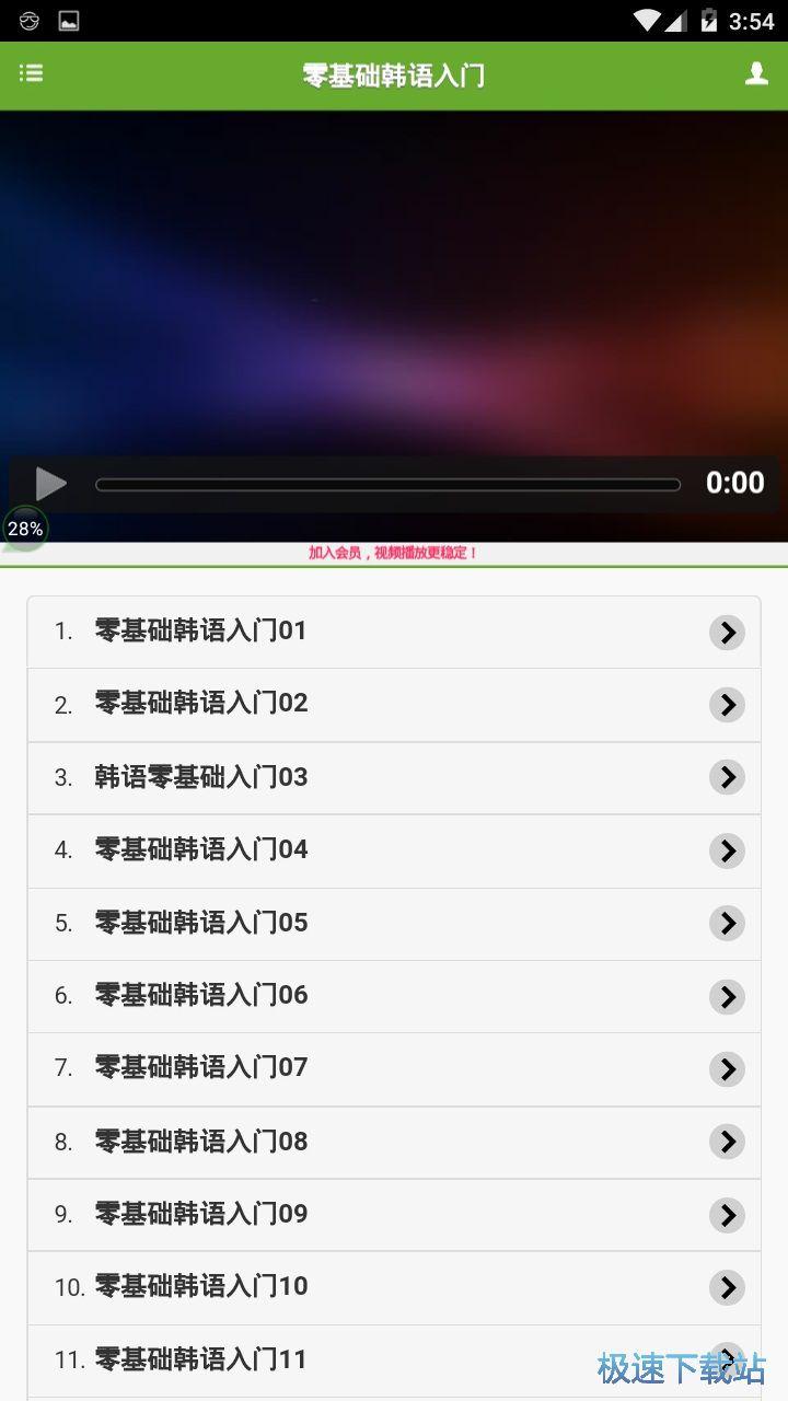 韩语学习快速入门手机版下载