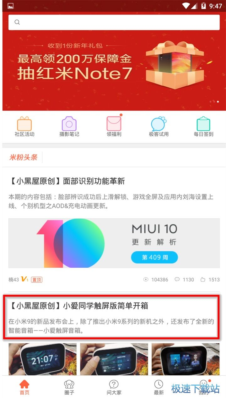 miui服装论坛t.vhao.net手机版下载