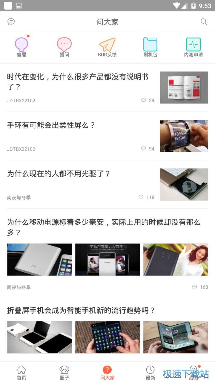 miui服装论坛t.vhao.net安卓版 图片