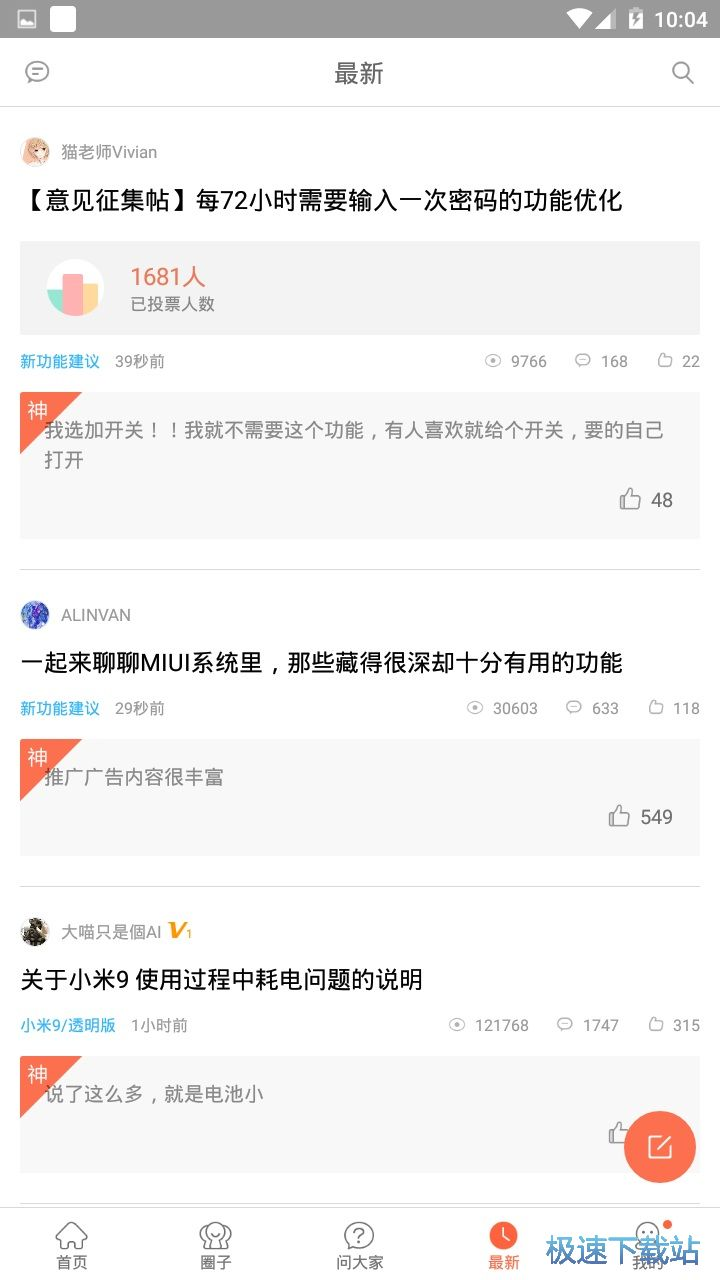miui服装论坛t.vhao.net安卓版下载 图片
