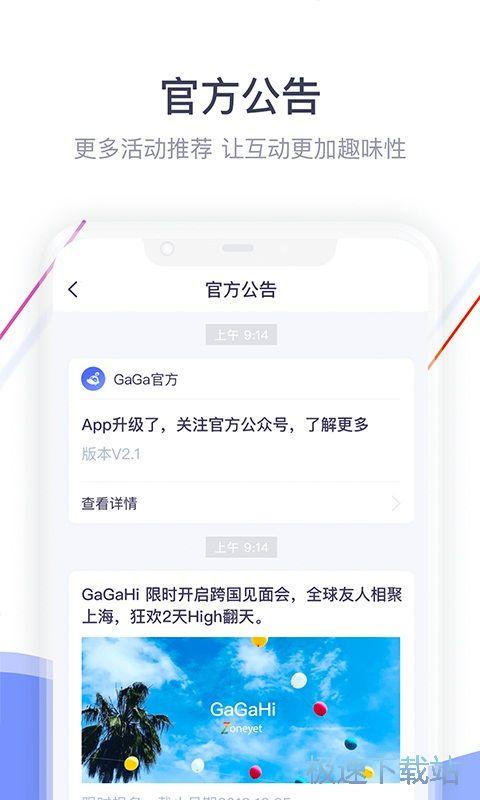 gagahi下载