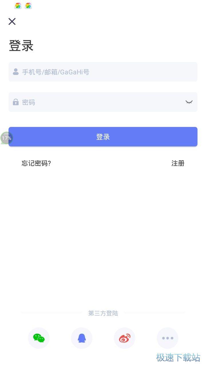 gagahi安卓版下载