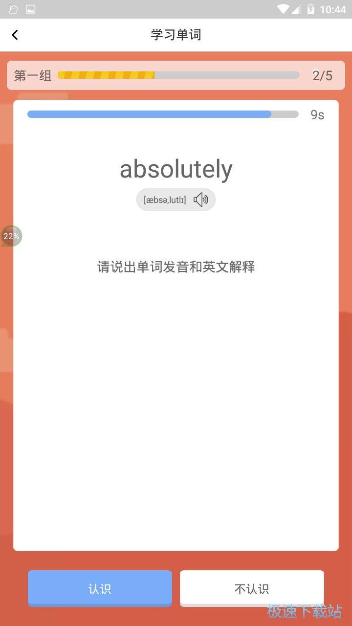 英语四级君安卓版下载 图片