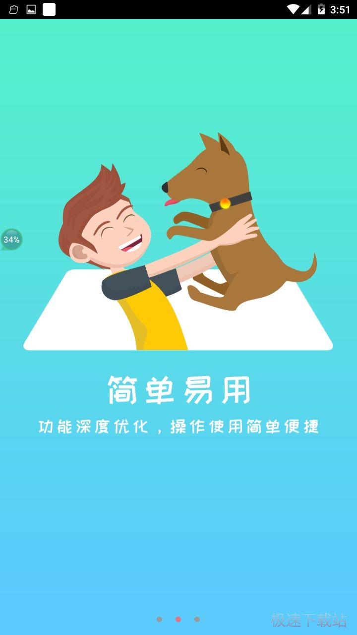 宠物十下载