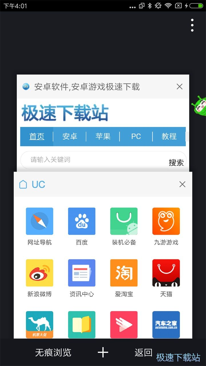 uc浏览器手机版下载