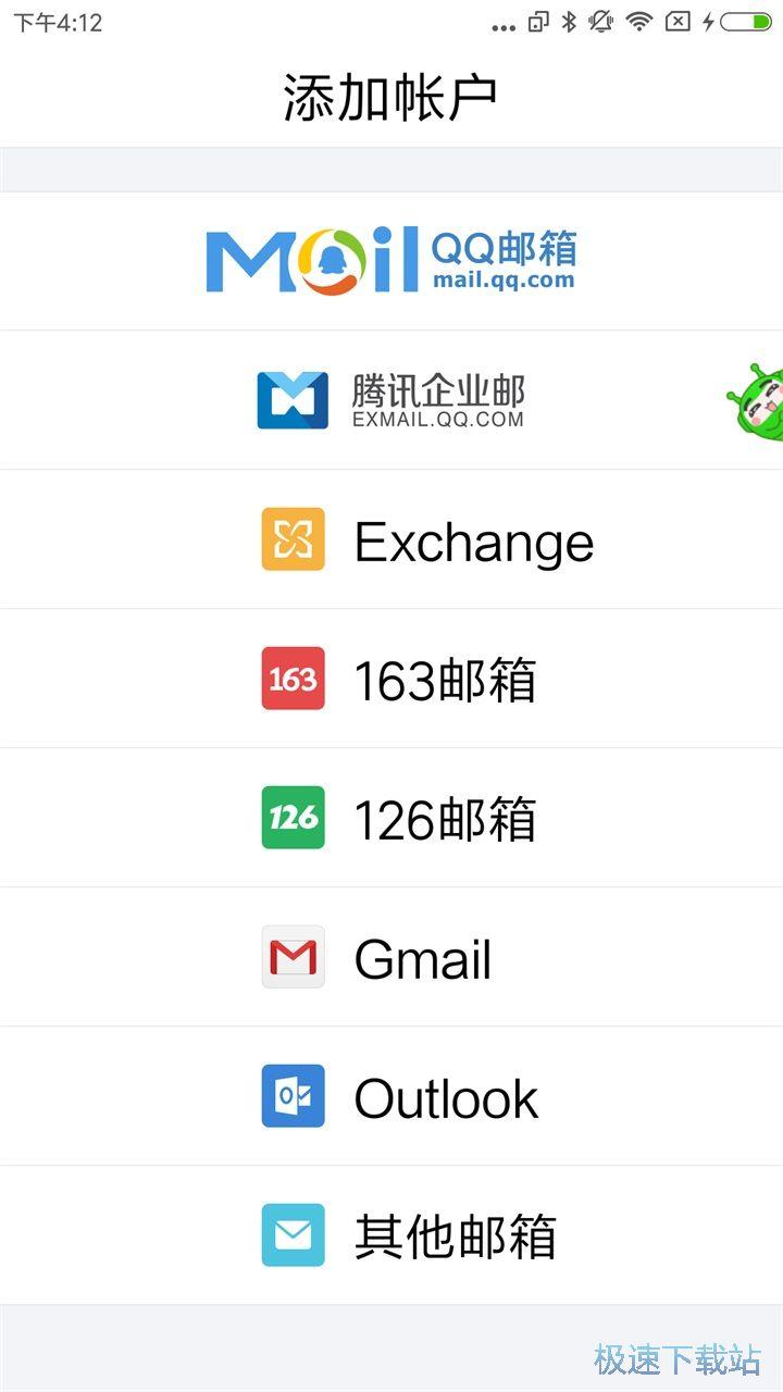 QQ邮箱图片