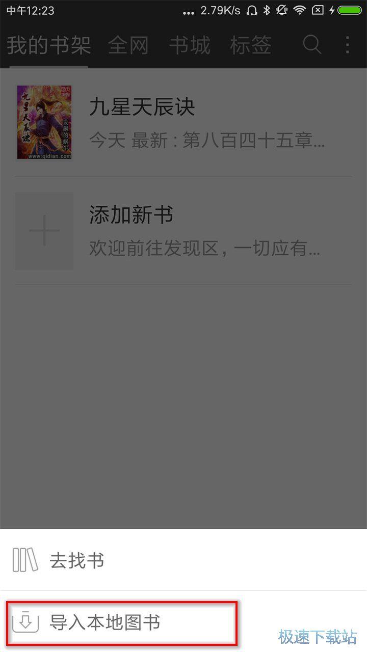 海纳免费小说电子书手机版下载 图片