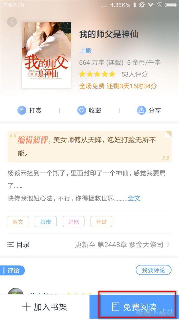书香小说大全手机版下载