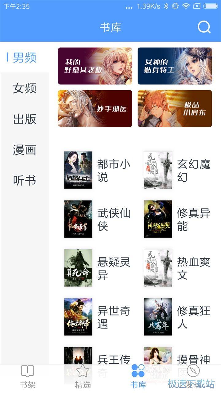 书香小说大全安卓版 图片