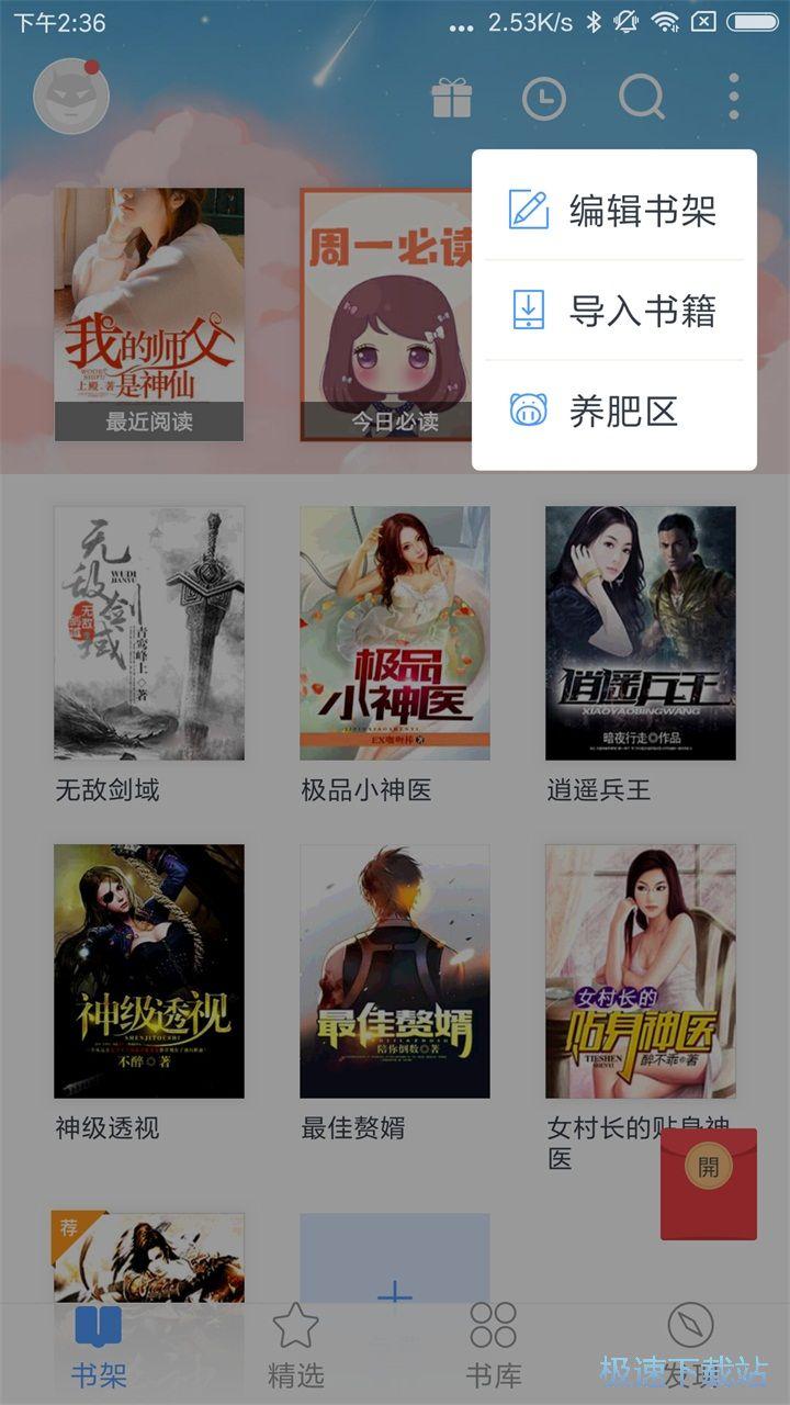 书香小说大全安卓版下载 图片