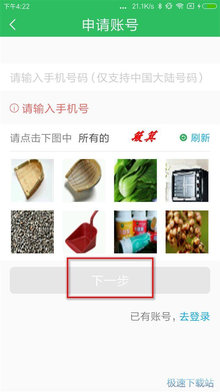智农丰手机版下载