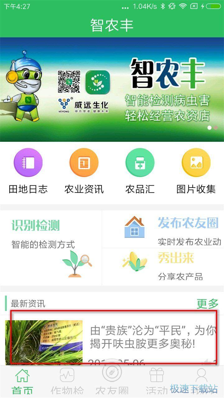 智农丰安卓版 图片
