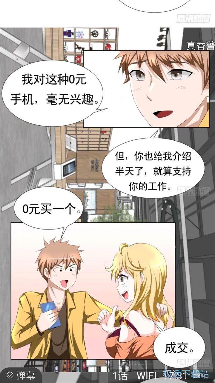 高兴大本营官方引荐漫画app