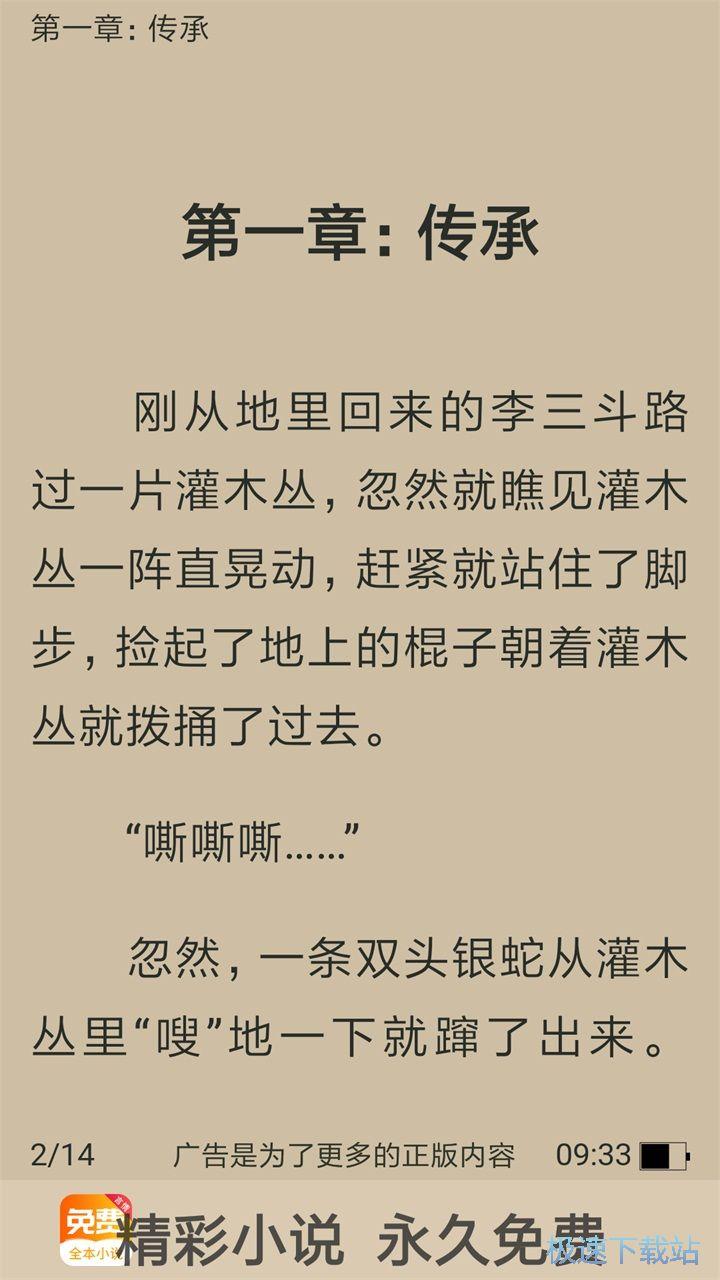 全本免费言情小说下载 图片