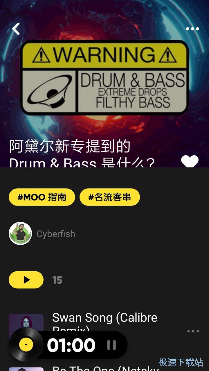 moo音乐安卓版 图片